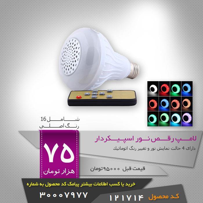 خرید پیامکی لامپ رقص نور اسپیکردار