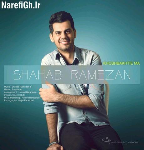 دانلود آهنگ خوشبختی ما از شهاب رمضان با کیفیت 128 و 320