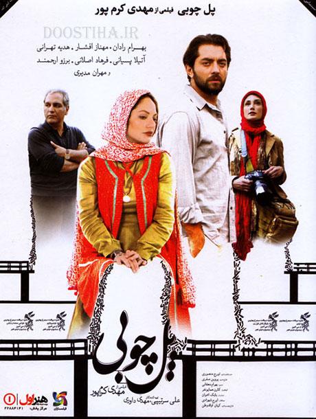 دانلود فیلم سینمایی ایرانی پل چوبی با بازی مهران مدیری با لینک مستقیم