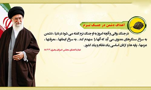 جنگ نرم در قرآن و روایات - مقالات و مطالب اجتماعی مذهبی