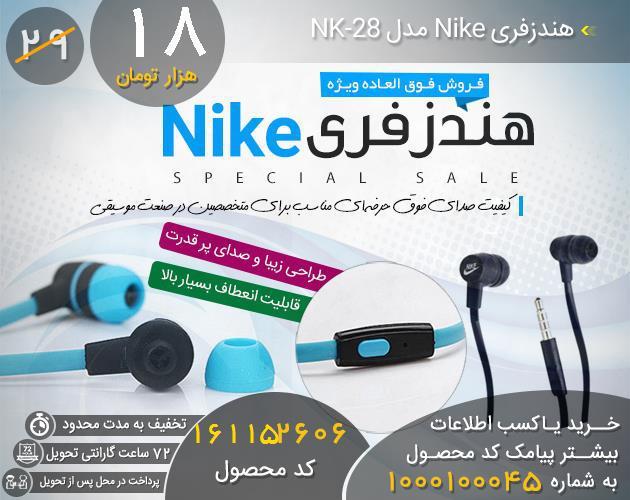 خرید پیامکی هندزفری Nike مدل NK-28