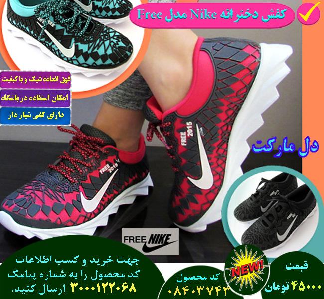 خرید پیامکی کفش دخترانه Nike مدل Free