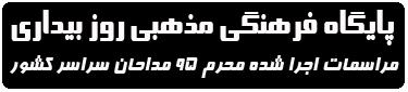 دانلود مداحی محرم 95