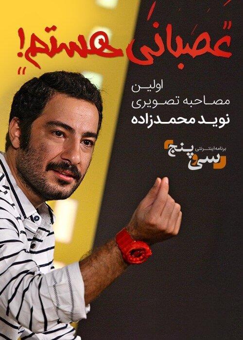اولین مصاحبه تصویری نوید محمدزاده در برنامه سی و پنج 35 جیرانی