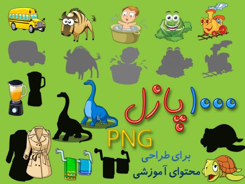 1000 تصویر پازل PNG برای تولید محتوای آموزشی