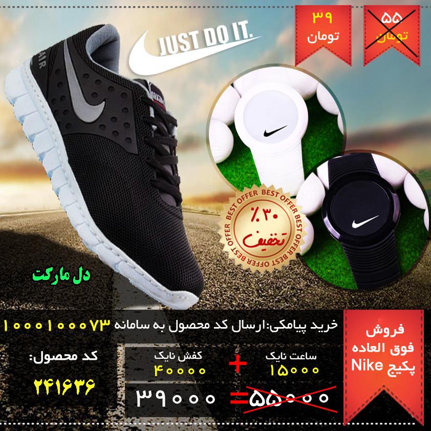 خرید پکیج کفش Nike و ساعت Nike Snow, خرید اینترنتی پکیج کفش Nike و ساعت Nike Snow, خرید پستی پکیج کفش Nike و ساعت Nike Snow, خرید انلاین پکیج کفش Nike و ساعت Nike Snow, خرید عمده پکیج کفش Nike و ساعت Nike Snow, خرید نقدی پکیج کفش Nike و ساعت Nike Snow, خرید ویژه پکیج کفش Nike و ساعت Nike Snow, خرید آنلاین پکیج کفش Nike و ساعت Nike Snow, سایت خرید پکیج کفش Nike و ساعت Nike Snow, قیمت خرید پکیج کفش Nike و ساعت Nike Snow, خرید ارزان پکیج کفش Nike و ساعت Nike Snow, خرید انبوه پکیج کفش Nike و ساعت Nike Snow, خرید کلی پکیج کفش Nike و ساعت Nike Snow, خرید جزیی پکیج کفش Nike و ساعت Nike Snow, مرکز خرید پکیج کفش Nike و ساعت Nike Snow, خرید قسطی پکیج کفش Nike و ساعت Nike Snow, خرید فوق العاده پکیج کفش Nike و ساعت Nike Snow, خرید همگانی پکیج کفش Nike و ساعت Nike Snow, خرید پاییزه پکیج کفش Nike و ساعت Nike Snow, خرید بهاره پکیج کفش Nike و ساعت Nike Snow, خرید تابستانه پکیج کفش Nike و ساعت Nike Snow, خرید زمستانه پکیج کفش Nike و ساعت Nike Snow, فروش پکیج کفش Nike و ساعت Nike Snow, فروش اینترنتی پکیج کفش Nike و ساعت Nike Snow, فروش پستی پکیج کفش Nike و ساعت Nike Snow, فروش انلاین پکیج کفش Nike و ساعت Nike Snow, فروش عمده پکیج کفش Nike و ساعت Nike Snow, فروش نقدی پکیج کفش Nike و ساعت Nike Snow, فروش ویژه پکیج کفش Nike و ساعت Nike Snow, فروش آنلاین پکیج کفش Nike و ساعت Nike Snow, سایت فروش پکیج کفش Nike و ساعت Nike Snow