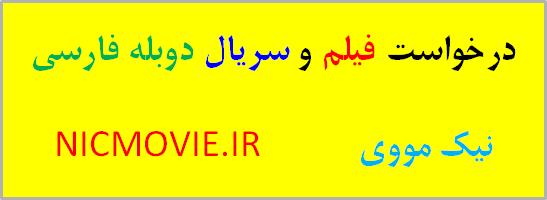 بخش درخواست فیلم و سریال دوبله فارسی