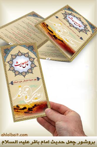 http://s7.picofile.com/file/8266254484/bro_imam_bagher.jpg