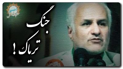 جنگ تریاک حسن عباسی