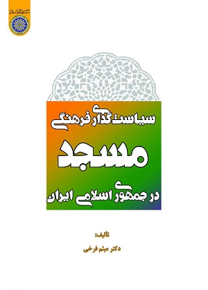 رونمایی #کتاب سیاستگذاری فرهنگی #مسجد اثر برادر عزیزم #میثم_فرخی