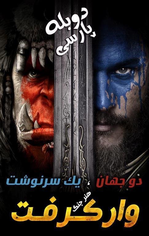 دانلود فیلم دوبله فارسی وارکرافت Warcraft 2016