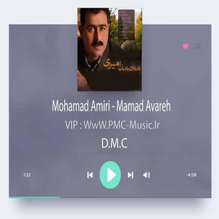 آهنگ جدید محمد امیری به نام ممد آواره