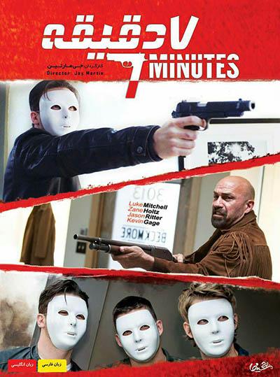 دانلود فیلم دوبله فارسی هفت دقیقه Seven Minutes 2014