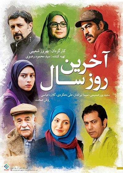 دانلود فیلم ایرانی آخرین روز سال با لینک مستقیم و کیفیت عالی