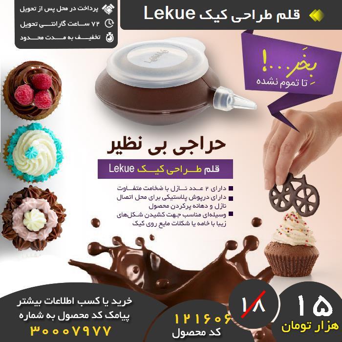 قلم طراحی کیک Lekue، خرید قلم طراحی کیک Lekue، فروشقلم طراحی کیک Lekue، حراجقلم طراحی کیک Lekue، خرید آنلاین قلم طراحی کیک Lekue، قیمت خریدقلم طراحی کیک Lekue، فروش پستی قلم طراحی کیک Lekue، خرید اینترنتی قلم طراحی کیک Lekue، سفارش قلم طراحی کیک Lekue، قلم طراحی کیک Lekue جدید، قلم طراحی کیک Lekue ارزان، قلم طراحی کیک Lekue تضمینی