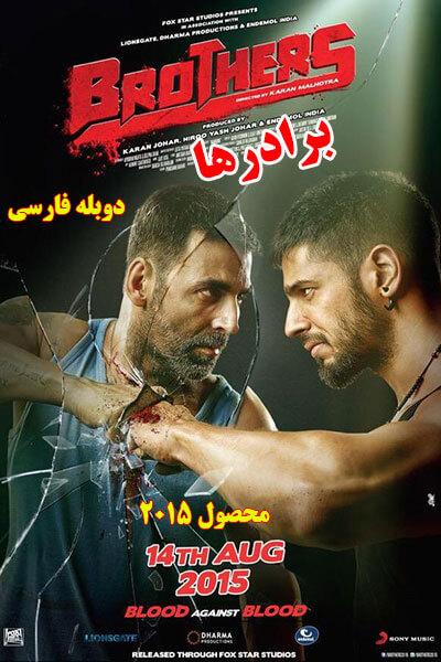 دانلود فیلم دوبله فارسی برادرها ۲۰۱۵ Brothers