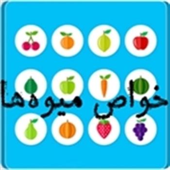 نرم افزار خواص ميوه ها اندرويد + دانلود