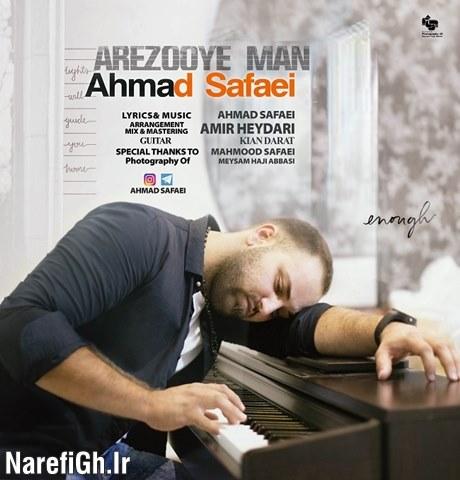 دانلود آهنگ آرزوی من از احمد صفایی با کیفیت 128 و 320