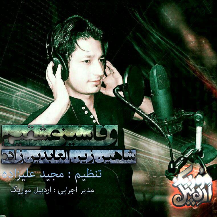 http://s7.picofile.com/file/8266408092/Shahin_Zeynolabedinzadeh.jpg