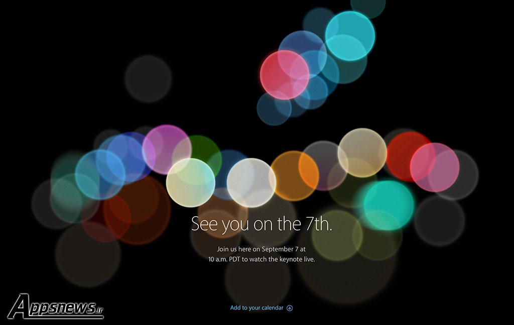 فردا زمان رونمایی از 7 iPhone