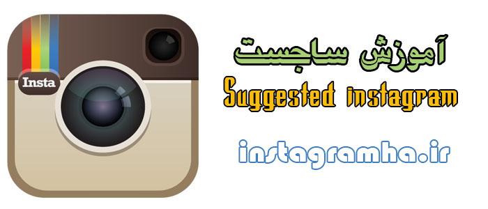 آموزش قرار دادن دوستان پیشنهادی در اینستاگرام Suggested instagram