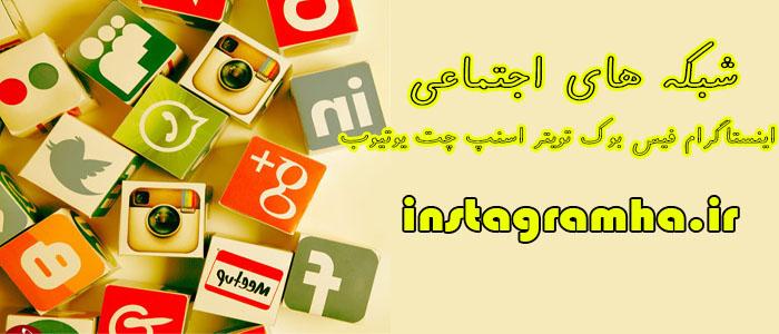 آمار و دانستنی جالب در مورد شبکه های اجتماعی