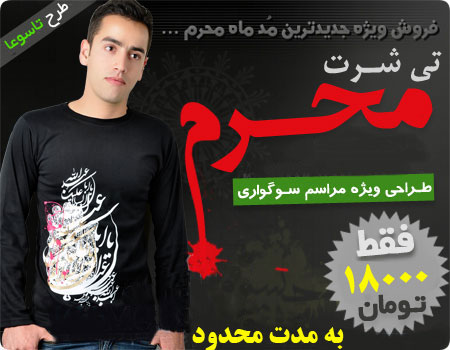 تی شرت برای تاسوعا 95