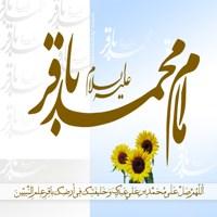 دانلود صلوات خاصه امام محمد باقر علیه السلام