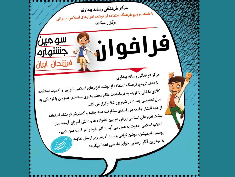 پوستر جدید فراخوان فرزندان ایران