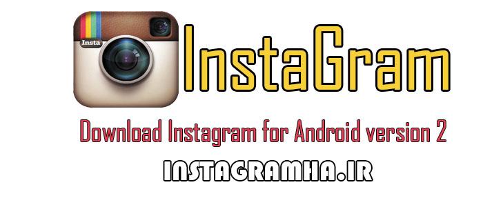 آخرین نسخه برنامه اینستاگرام برای اندروید 2.2 - Instagram 5.1.4