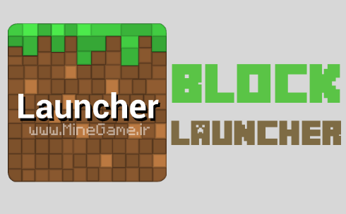 دانلود بلاک لانچر پرو سازگار با ورژن 1.8.0 ماین کرافت برای PE
