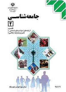 پاسخنامه امتحان نهایی جامعه شناسی 18 شهریور 95 سوم انسانی