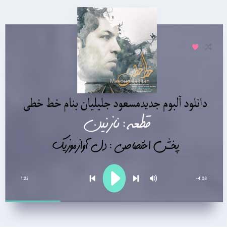 دانلود آهنگ جدید مسعود جلیلیان به نام نازنین