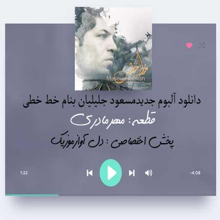 دانلود آهنگ مسعود جلیلیان بنام مهر مادری