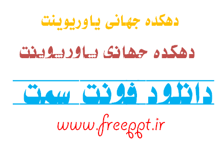 دانلود فونت های فارسی سمت - Persian Samt