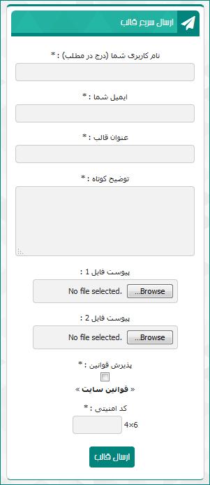 همکاری در طراحی قالب با تمپ کده