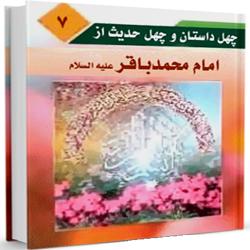 دانلود کتاب چهل داستان و چهل حدیث از امام محمد باقر علیه السلام
