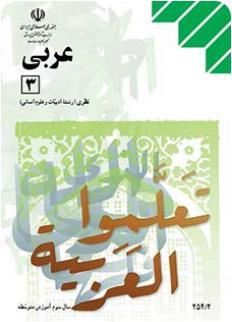 پاسخ سوالات عربی 3 سوم انسانی امتحان نهایی 20 شهریور 95