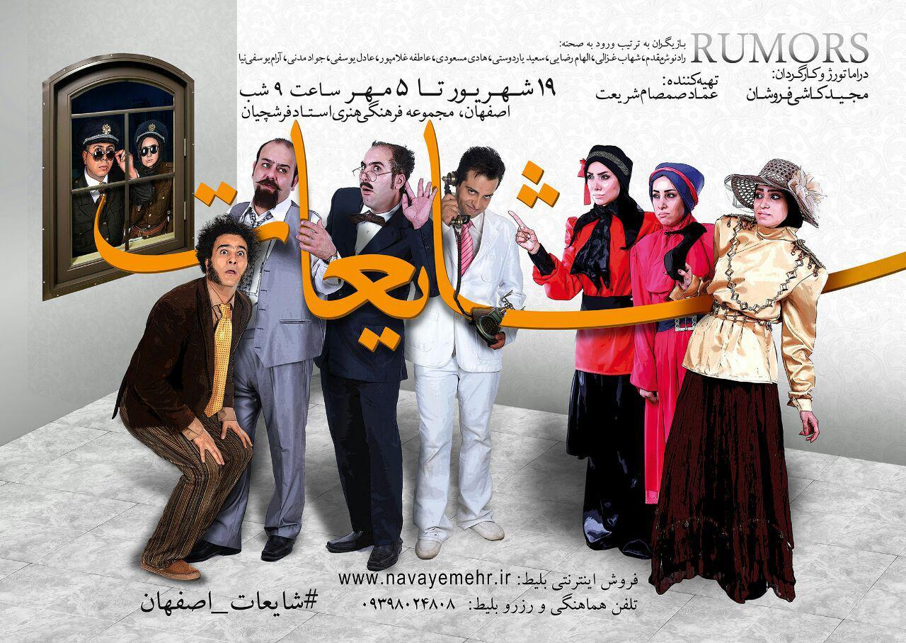 نمایش کمدی کلاسیک شایعات در تالار استاد فرشچیان به روی صحنه می رود