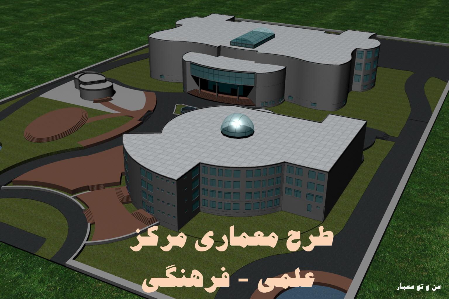 پلان کامل مرکز علمی فرهنگی