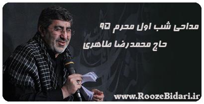 مداحی شب اول محرم 95 محمدرضا طاهری