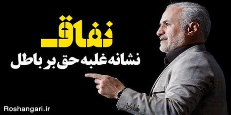 سخنرانی دکتر حسن عباسی در رونمایی از مستند پرونده ناتمام