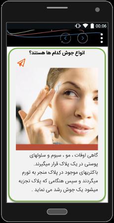 سلامت پوست + درمان جوش + دارو های درمانی