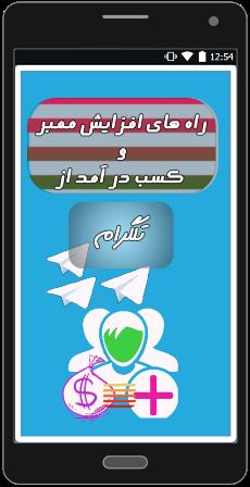 راه های افزایش ممبر + کسب درآمد از تلگرام