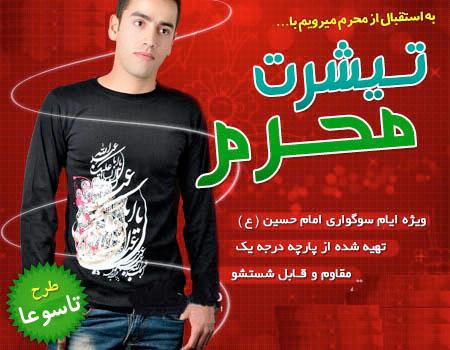 خرید اینترنتی تی شرت تاسوعا 95