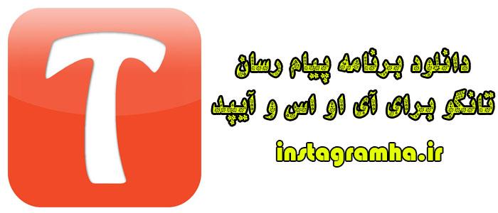 دانلود برنامه تانگو Tango Messenger برای آی او اس و آیپد