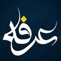 دانلود صوت و متن صلوات روز عرفه