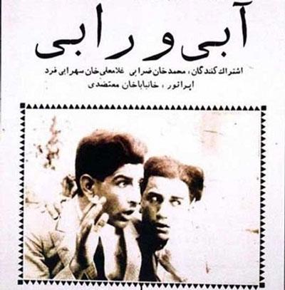 نام اولین فیلم سینمایی ایرانی چیست؟ | دختر لر ، آبی و رابی