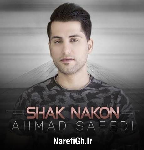 دانلود آهنگ شک نکن از احمد سعیدی با کیفیت 128 و 320