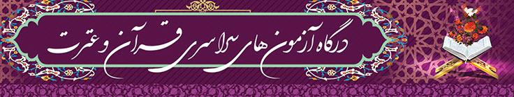 دوره ضمن خدمت28 ساعته  قرآن و عترت برای کارکنان دولت